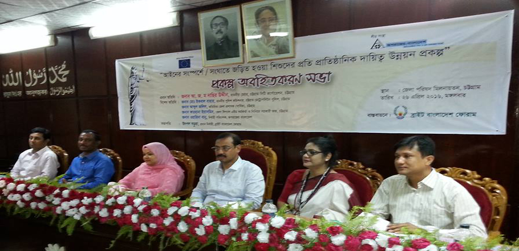 Bright Bangladesh Forum